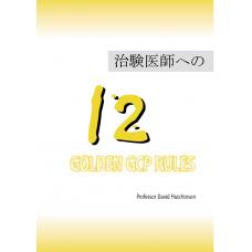 12 Golden GCP Rules for Investigators - Japanese
