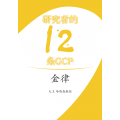 12 Golden GCP Rules for Investigators - Chinese