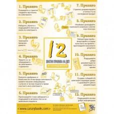 12 Golden GCP Rules for Investigators - Poster - Bulgarian