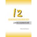 12 Golden GCP Rules for Investigators - Russian